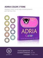 Adria Color 2-tone, 3-tone